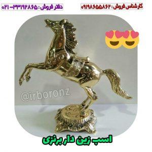 اسب زین دار برنزی