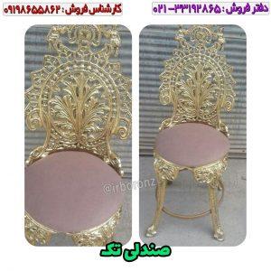 صندلی تک برنزی مدل حلقه دار