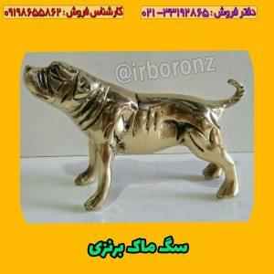 مجسمه برنزی سگ ماک