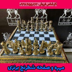 مهره و صفحه شطرنج برنزی
