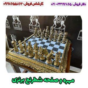 مهره و صفحه شطرنج برنج برنزی