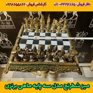 میز شطرنج سه پایه ماهی و مهره برنزی