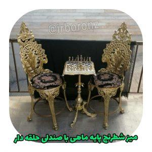 میز شطرنج پایه ماهی با صندلی حلقه دار