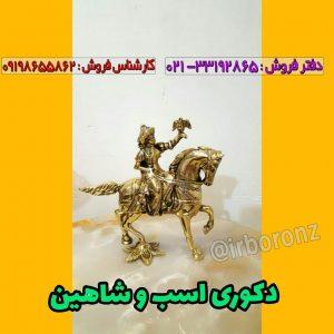 دکوری اسب و شاهین