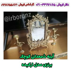 آینه شمعدان کوچک برنزی مدل ارکیده