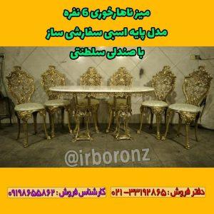 میز ناهارخوری ۶ نفره برنزی مدل پایه اسبی سفارشی ساز با صندلی سلطنتی