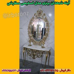 آینه شمعدان برنزی مدل اسلیمی سفارشی