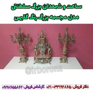 ساعت و شمعدان بزرگ سلطنتی مدل مجسمه بزرگ رنگ گلبهی