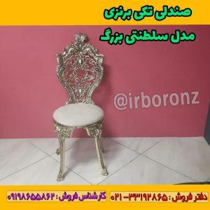 صندلی تکی برنزی مدل سلطنتی بزرگ