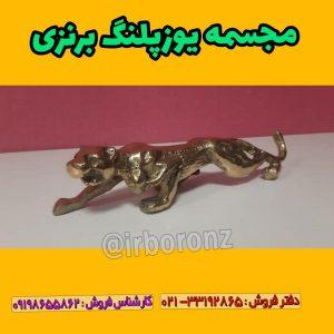مجسمه یوزپلنگ برنزی