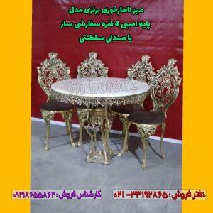میز ناهارخوری برنزی مدل پایه اسبی ۴ نفره سفارشی ساز با صندلی سلطنتی