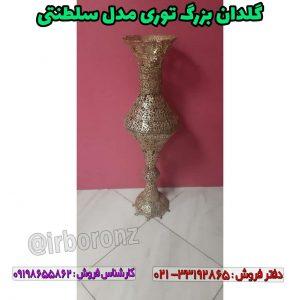 گلدان برنزی توری بزرگ مدل سلطنتی