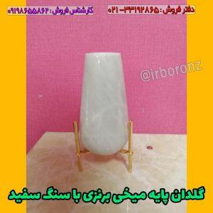 گلدان پایه میخی برنزی با سنگ سفید
