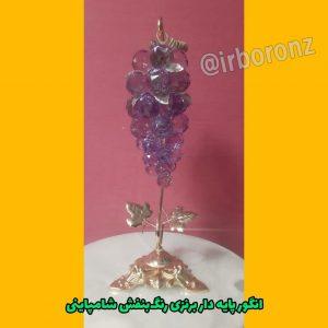 انگور کریستالی پایه دار برنزی رنگ بنفش شامپاینی