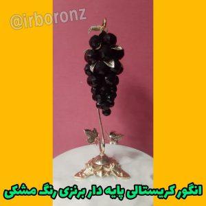 انگور کریستالی پایه دار برنزی رنگ مشکی