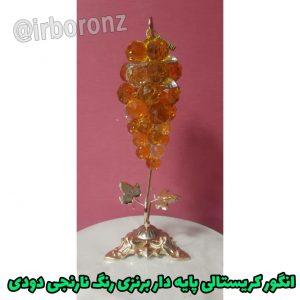 انگور کریستالی پایه دار برنزی رنگ نارنجی دودی