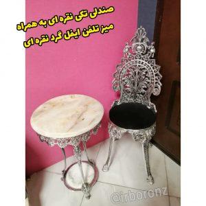 صندلی تکی نقره ای به همراه میز تلفن ایفل گرد نقره ای