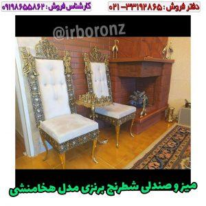 میز و صندلی شطرنج برنزی مدل هخامنشی