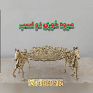 میوه خوری رومیزی برنزی مدل دو اسب