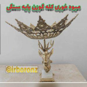 میوه خوری رومیزی برنزی مدل کله گوزن پایه سنگی