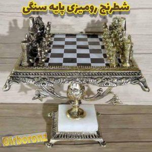 شطرنج رومیزی مدل پایه سنگی
