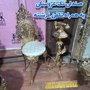 صندلی تک عروسکی به همراه تلفن ایستاده شاه فرشته